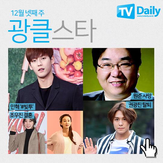 민혁, 故 원준, 권광진, 이지혜, 함소원