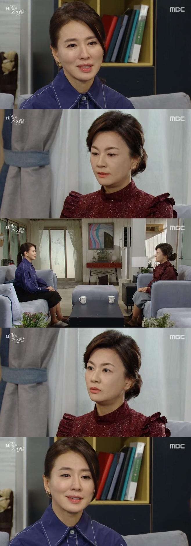 비밀과 거짓말 이일화 김혜선