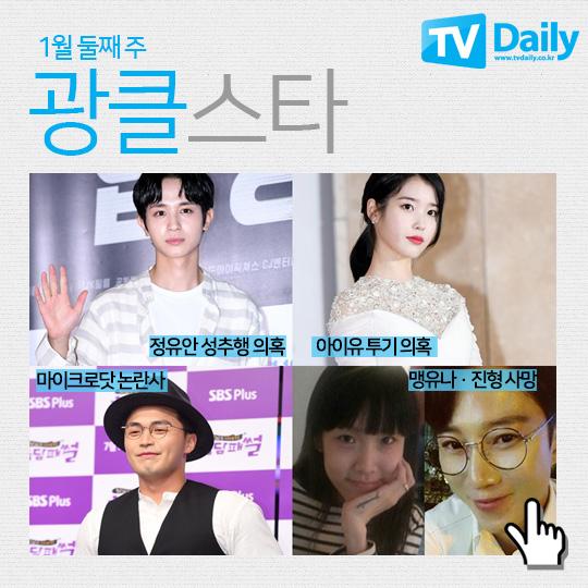 2019년 1월 둘째 주 광클스타 정유안, 아이유, 마이크로닷, 맹유나 진형