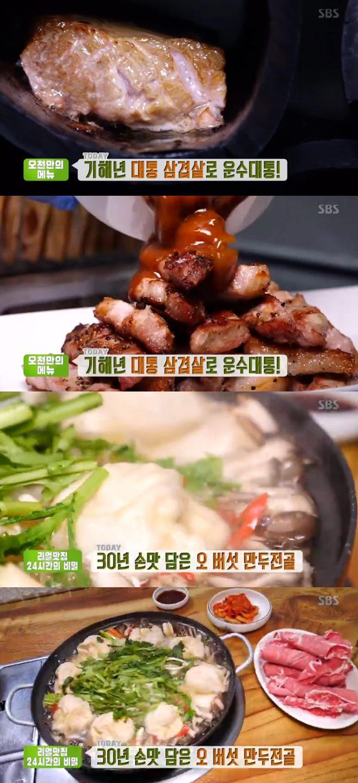 '생방송투데이' 오 버섯 만두전골vs대통·버라이어티 삼겹살 맛집