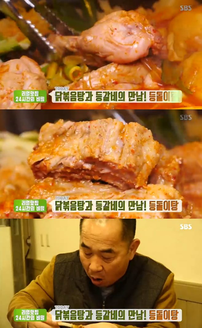 '생방송투데이' 등갈비닭볶음탕vs해물짬뽕vs갈비짬뽕 맛집