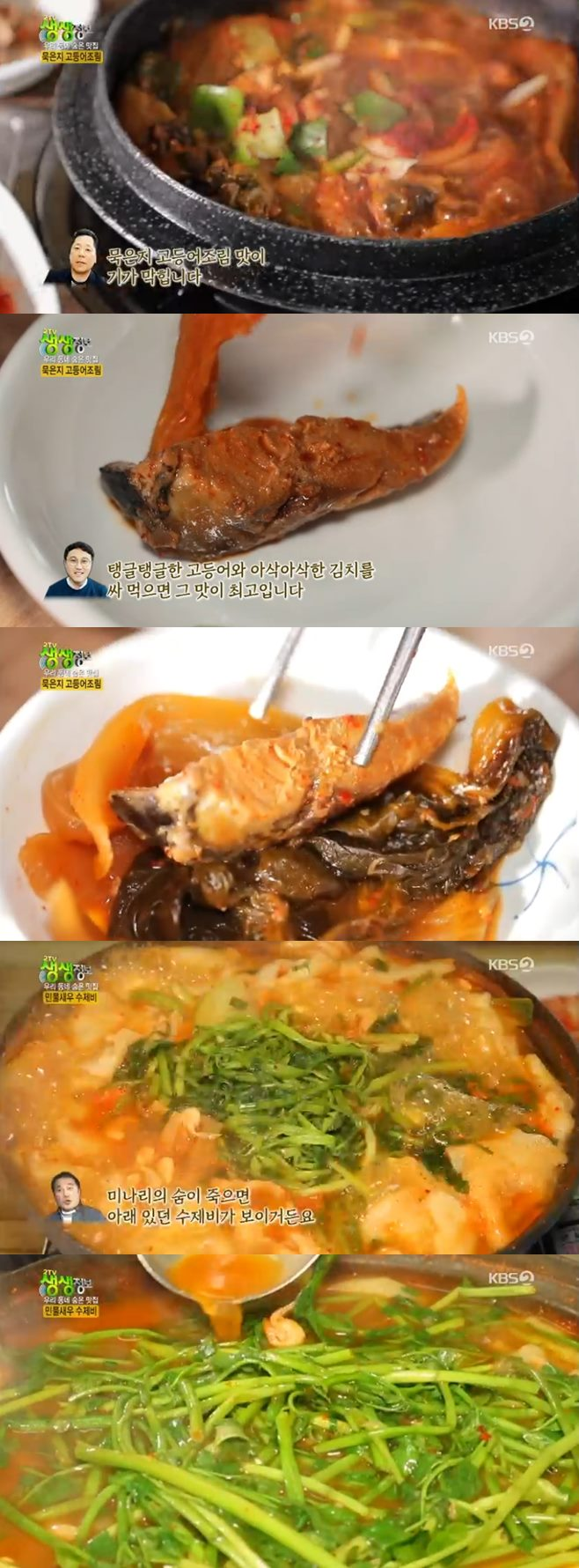 '2TV 생생정보' 꼬막비빔밥·무침vs묵은지고등어조림vs민물새우얼큰손수제비 맛집