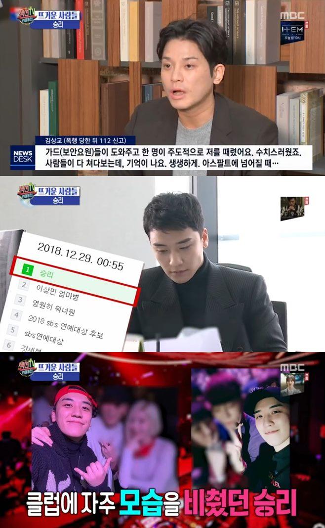 섹션TV 연예통신 승리 버닝썬 김나영 이혼 황민 항소 박해미 남편