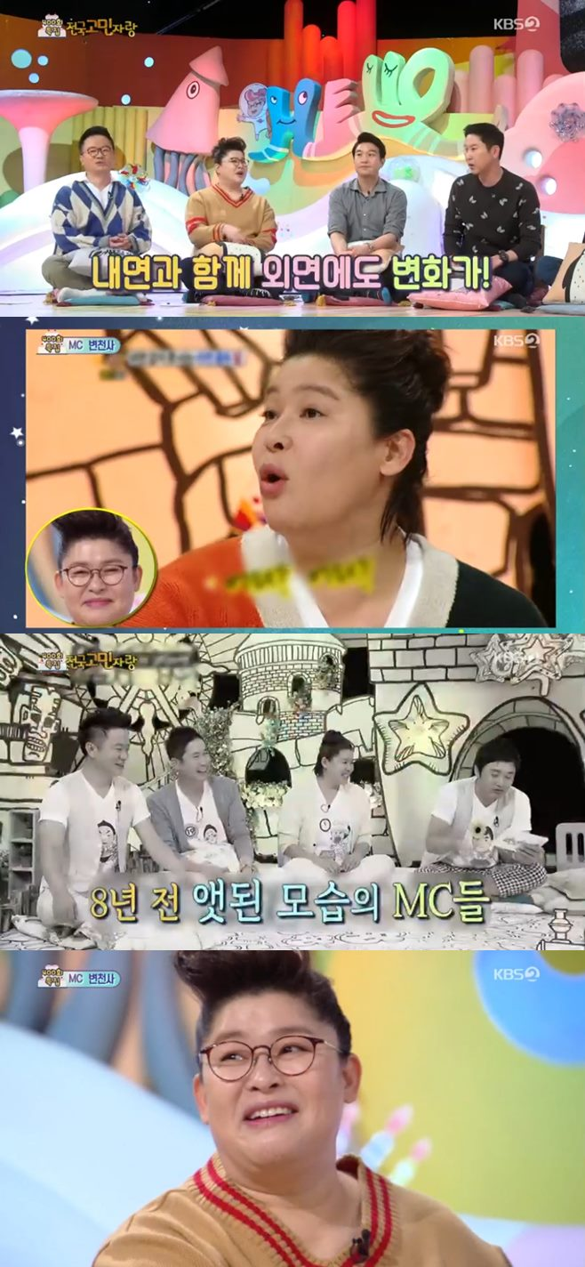 안녕하세요 신동엽 이영자 김태균 조승연 작가 모델 이현이 임신 이혜정 이승윤 에릭남