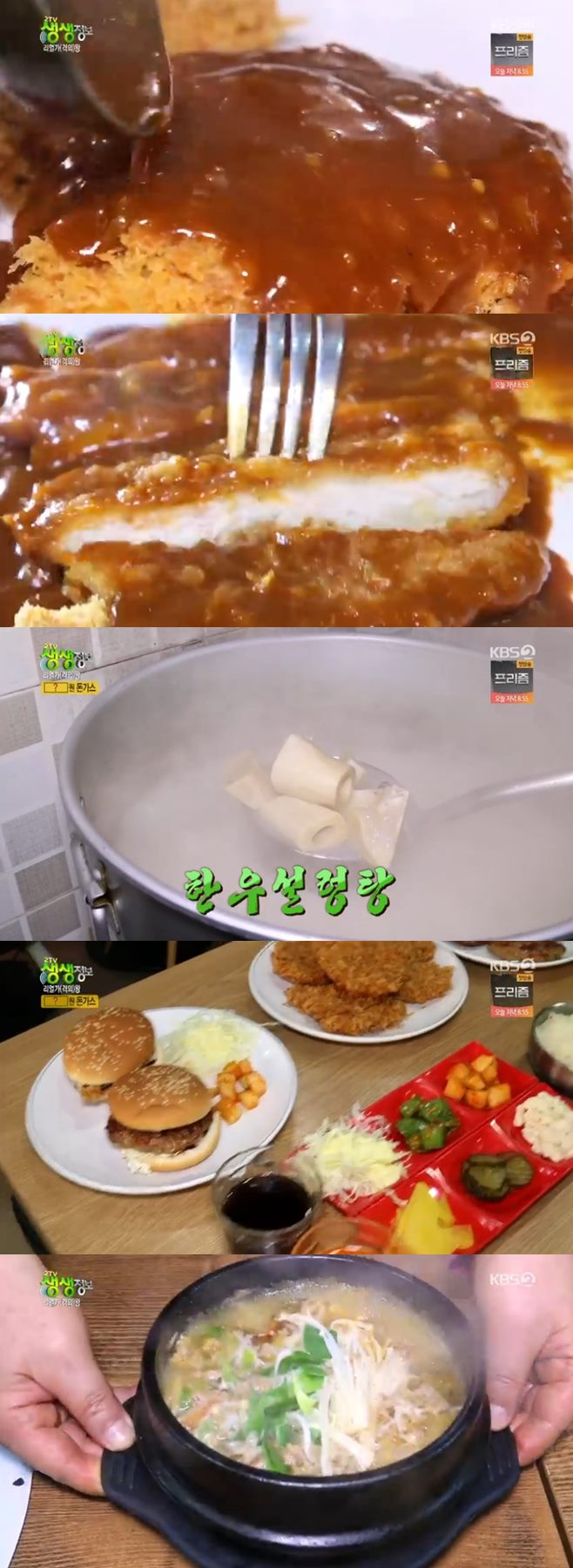 '2TV 생생정보' 흑돼지돈가스·떡갈비·한우설렁탕vs뚝배기돼지불고기 무한리필 맛집