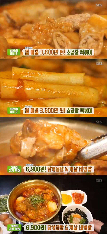 '생방송투데이' 닭볶음탕·게살비빔밥vs소곱창 즉석떡볶이vs남도밥상 맛집