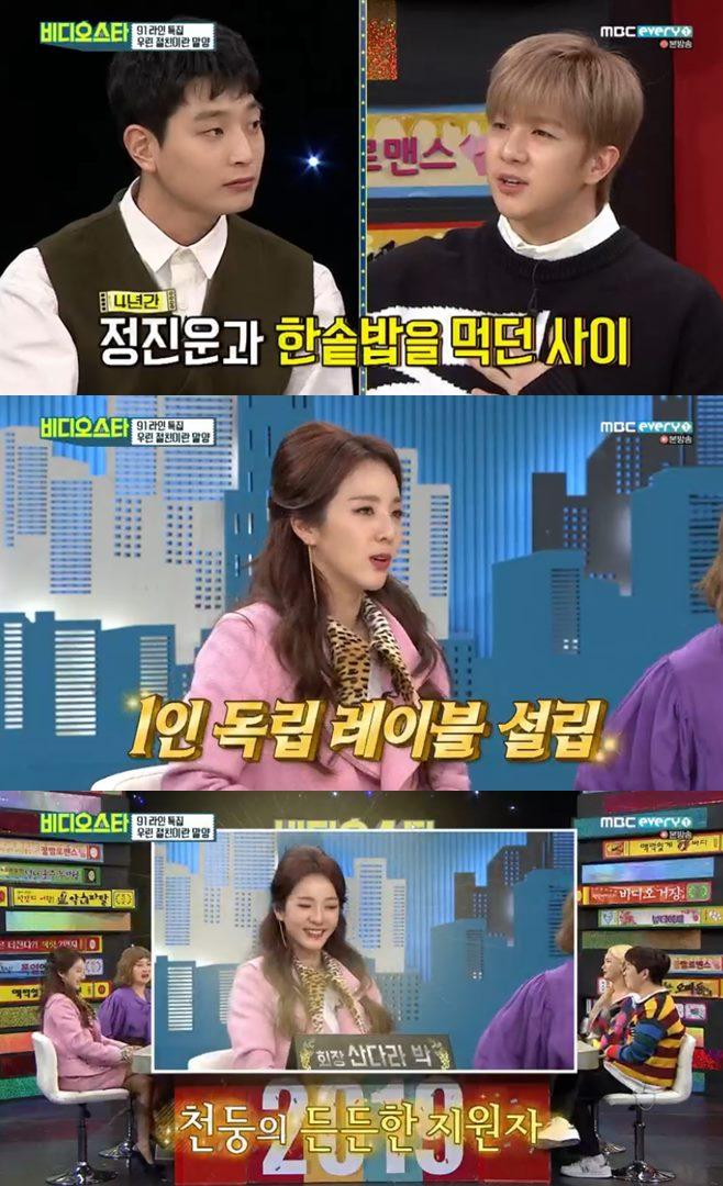 비디오스타 2AM 정진운 엠블랙 미르 천둥 EXID LE 딘딘 이휘재 박나래 박소현