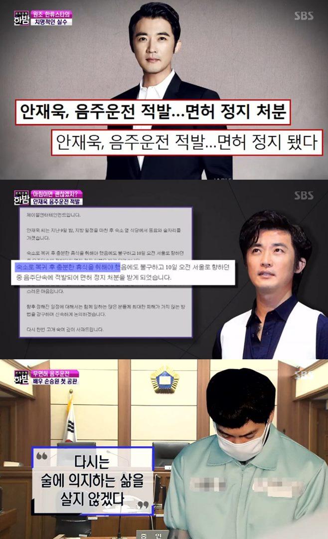 안재욱 김병옥 손승원 본격연예 한밤 김서형 스카이 캐슬 방탄소년단 그래미 시상식