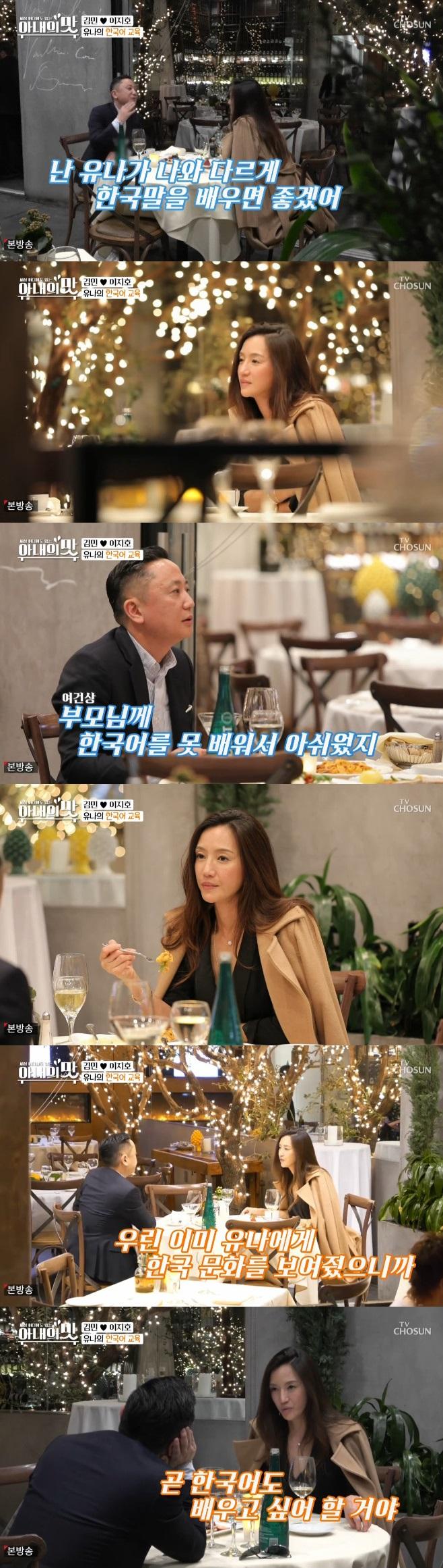 김민 이지호 부부, 아내의 맛