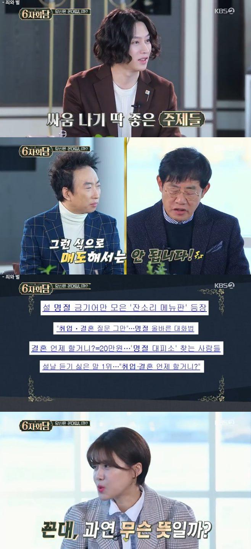 6자회담 장도연 김희철 김용만 이경규 박명수 장동민 아는 형님 강호동