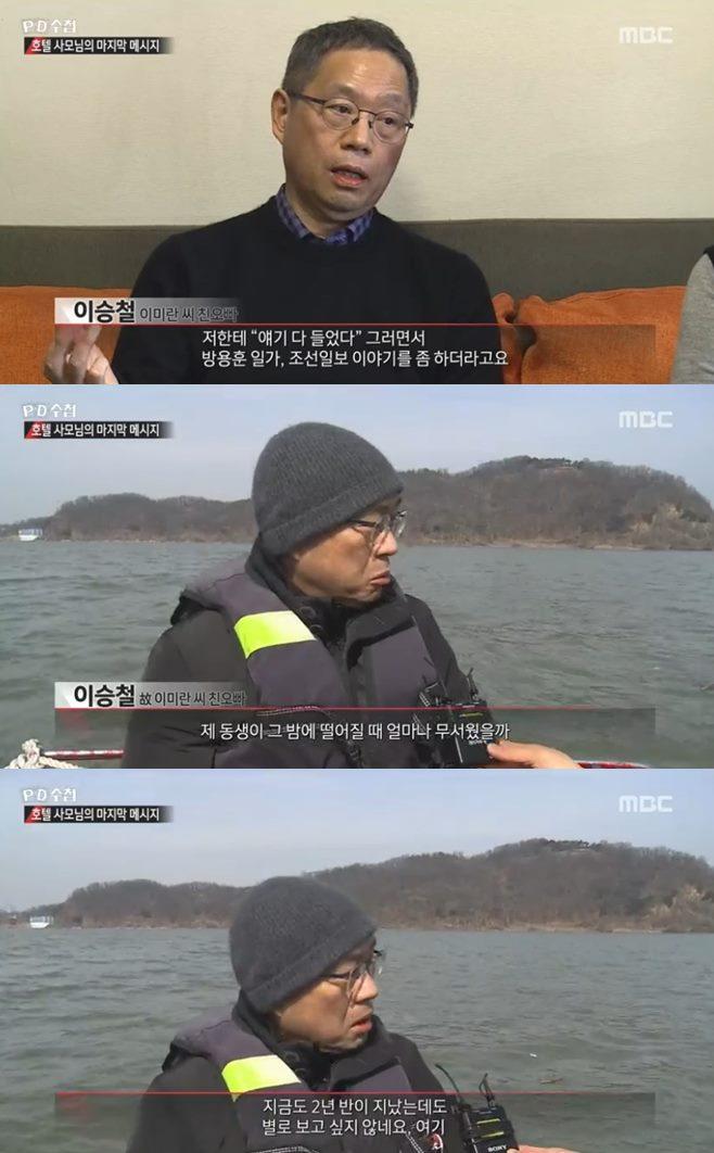 PD수첩 조선일보 대주주 코리아나 호텔 사장 방용훈 사모님 이미란 자살