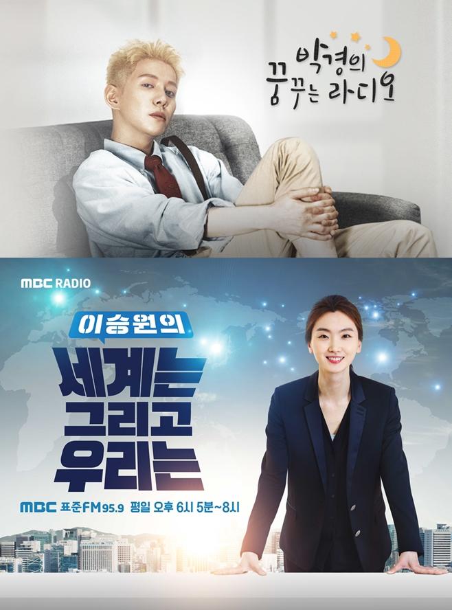 MBC 라디오 개편