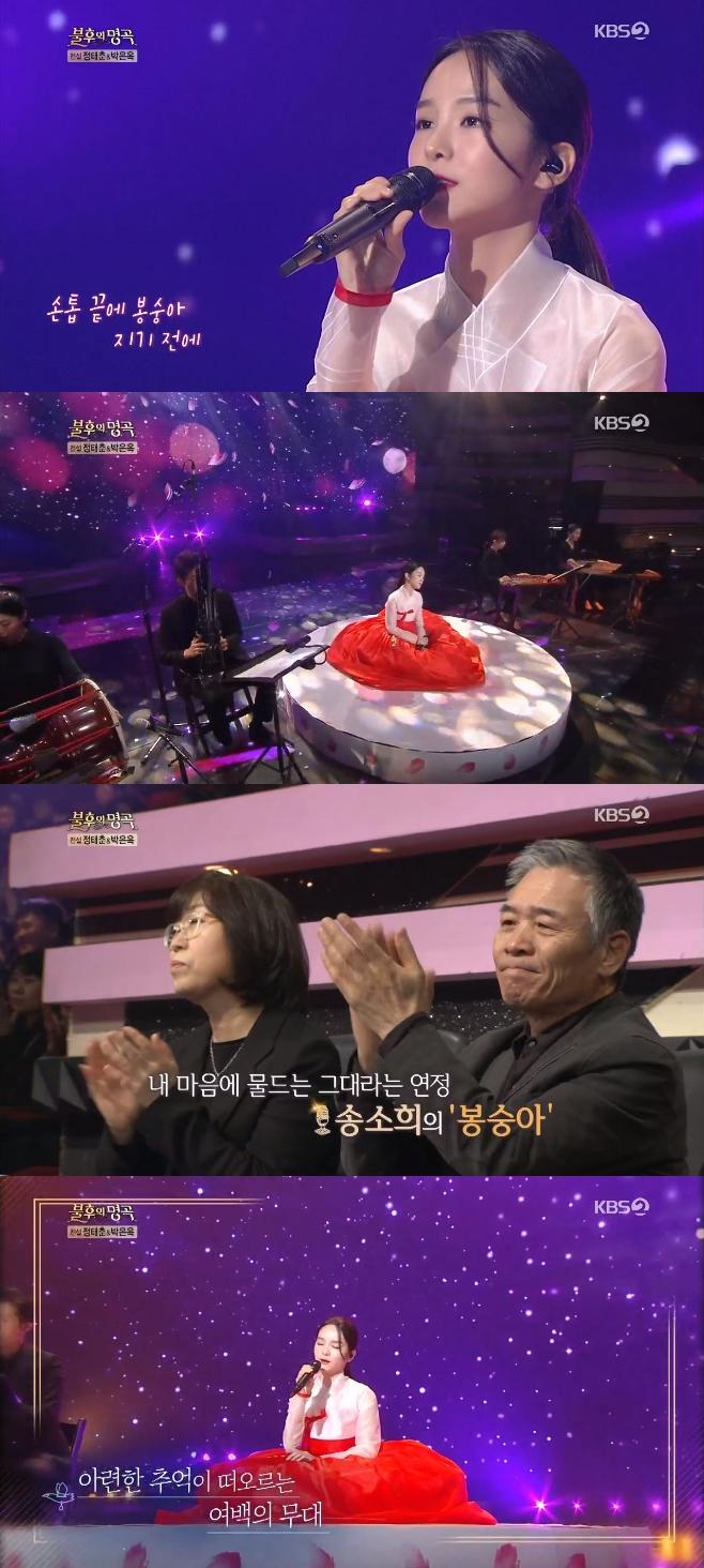 KBS 불후의 명곡, 정태춘 박은옥, 서제이 임태경 윤영석