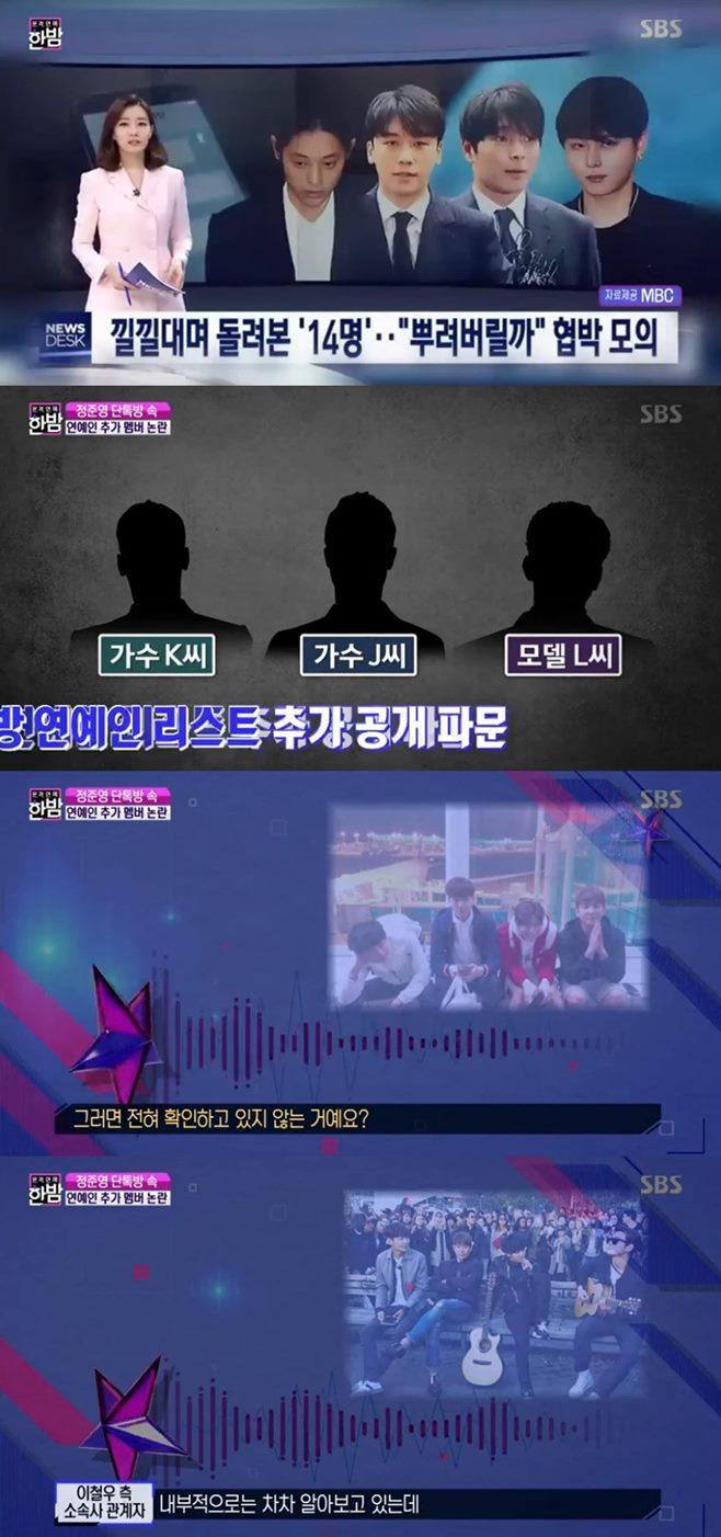 히트메이커 정진운 이철우 강인 한밤 승리 김형준 SS501 성폭행 피소