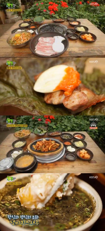 '2TV 생생정보' 대전 와인삼겹살vs퓨전 한식, 대동맛지도 맛집 꽃게탕 꽃게찜 간장게장 한 상