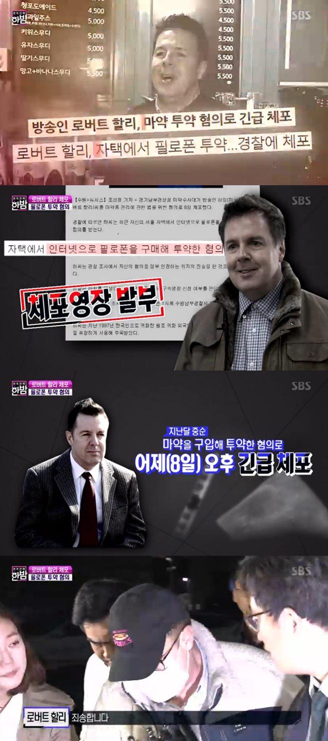 본격연예 한밤 로이킴 정준영 에디킴 음란물 유포 로버트 할리 마약 투약 혐의 이정현 연하의사 결혼식