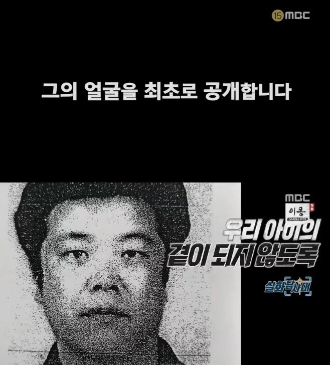 실화탐사대 조두순 얼굴공개