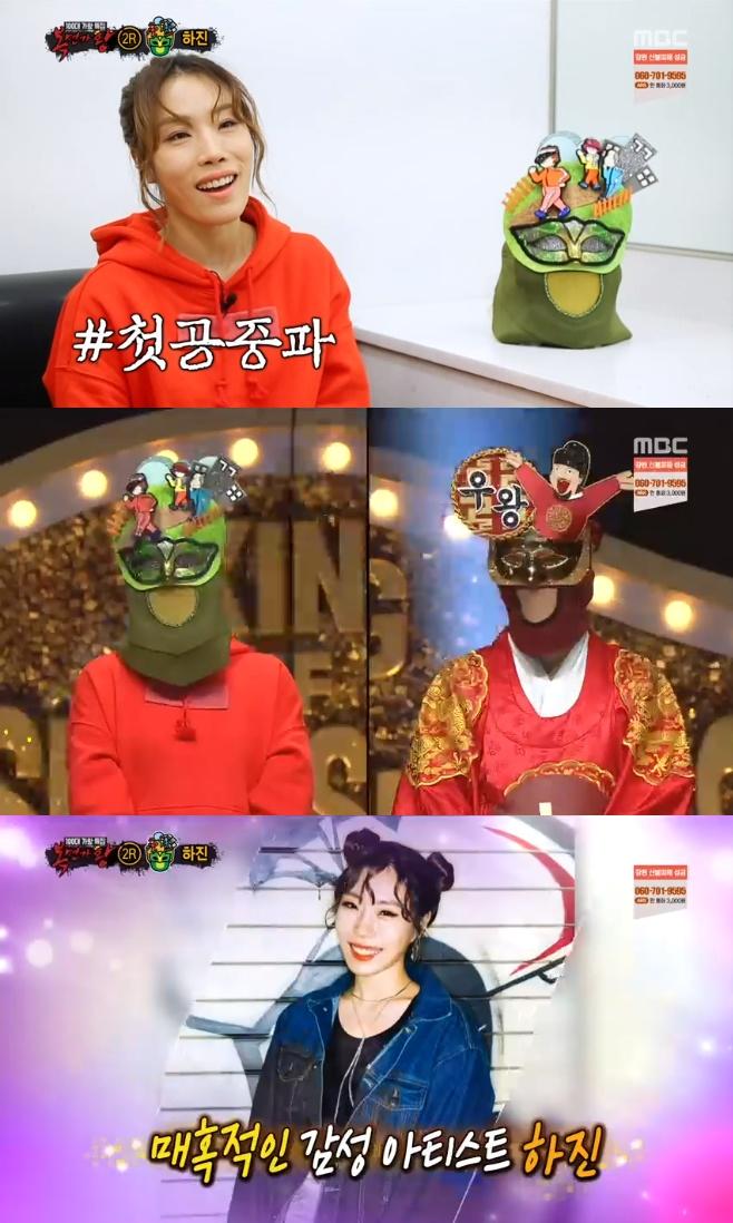MBC 복면가왕, 하진
