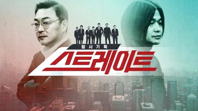MBC 스트레이트, 특별근로감독관 조장풍