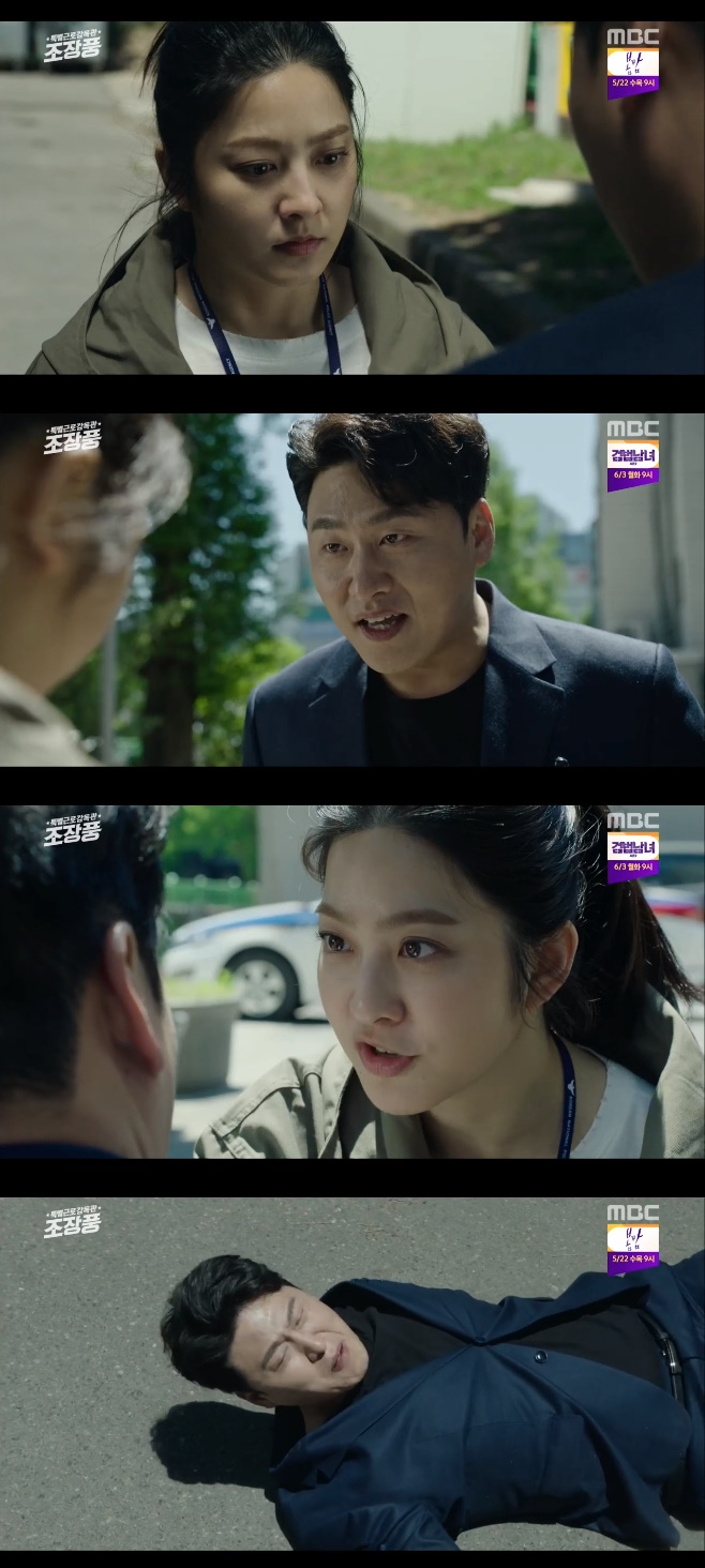MBC 특별근로감독관 조장풍