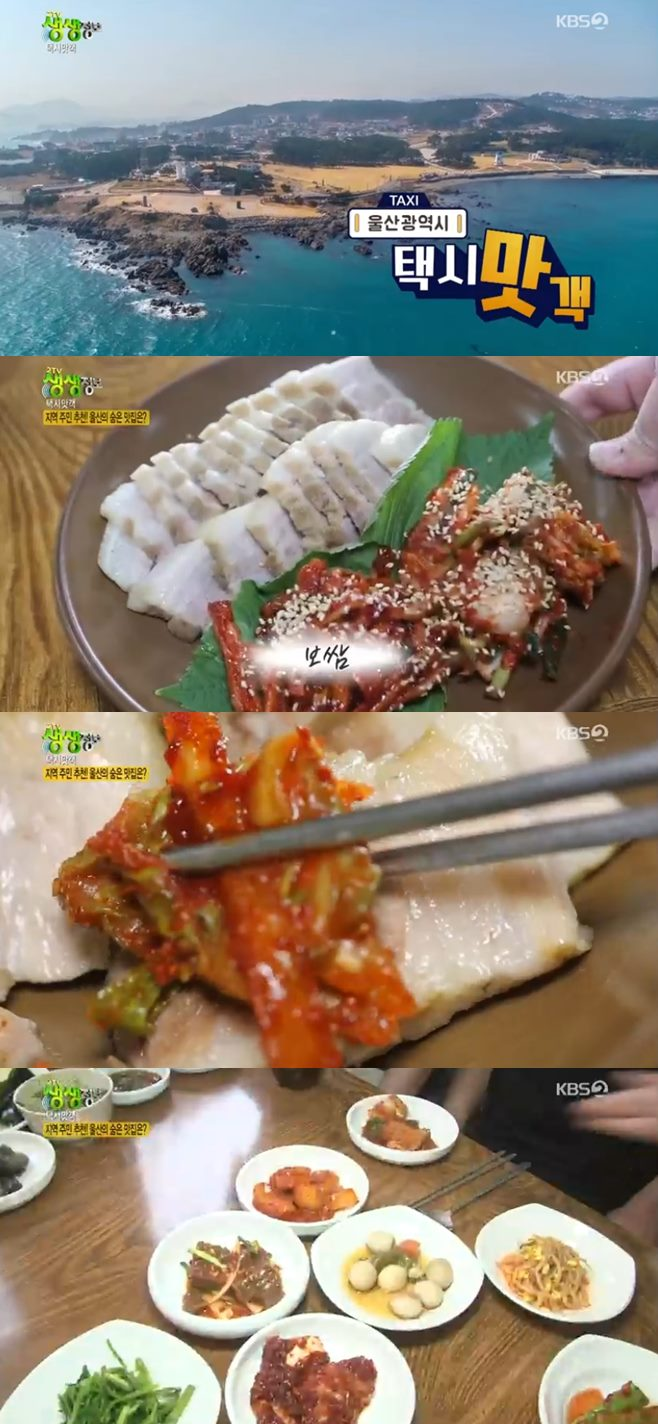 '2TV 생생정보' 택시맛객 보쌈정식vs생가자미찌개·아귀수육 맛집 삼겹살 양념목살 양념게장 돼지갈비 무제한 가격파괴 WHY