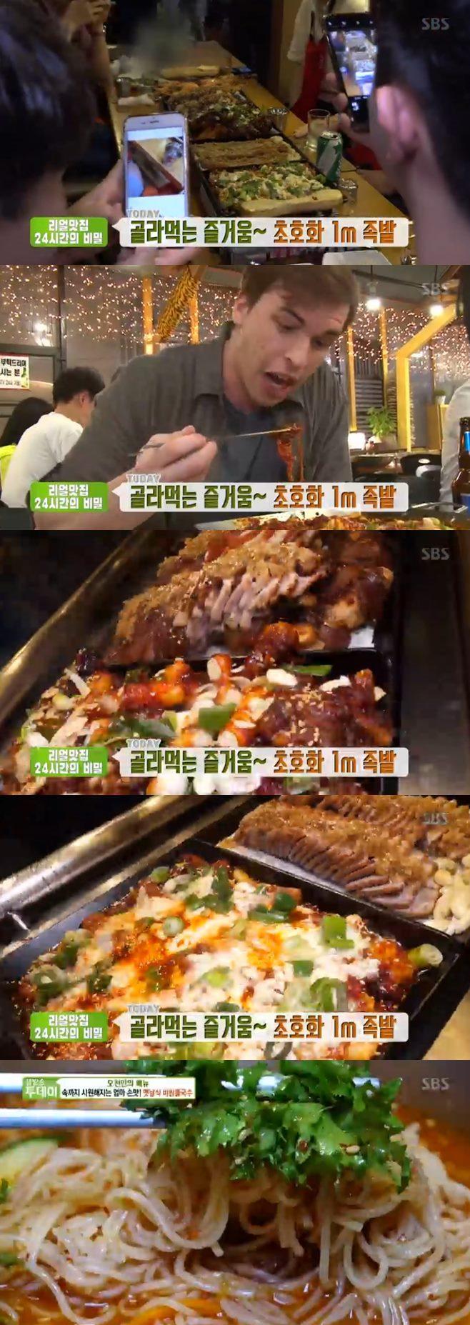 '생방송투데이' 초호화 1m 족발vs꼬막vs백골뱅이 한판 비빔국수 맛집