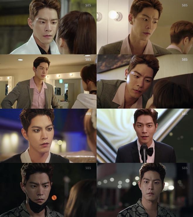 SBS 절대그이, 홍종현