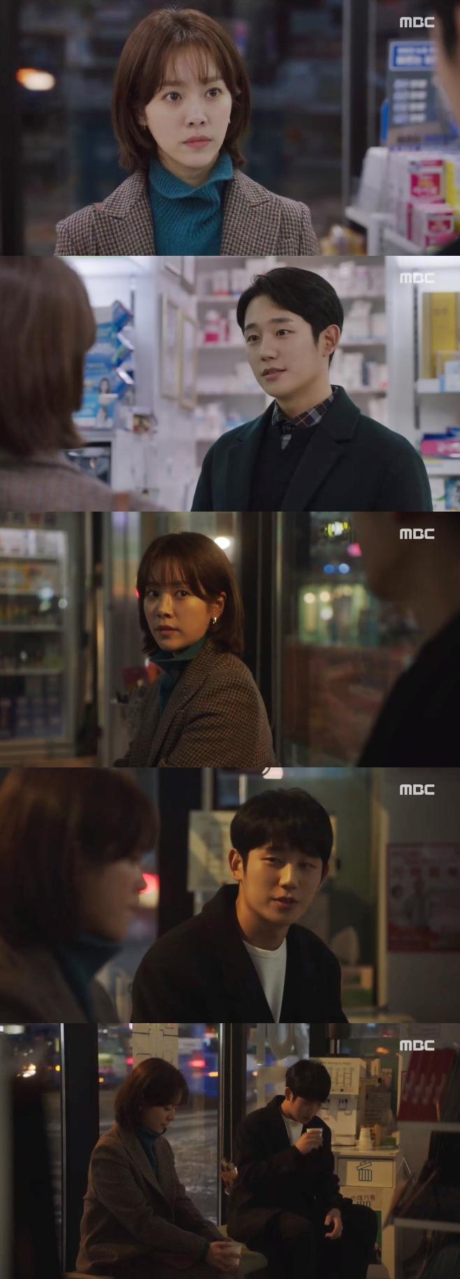MBC 봄밤, 정해인 한지민