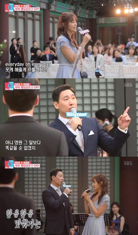 SBS 동상이몽2, 안현모 라이머 축가