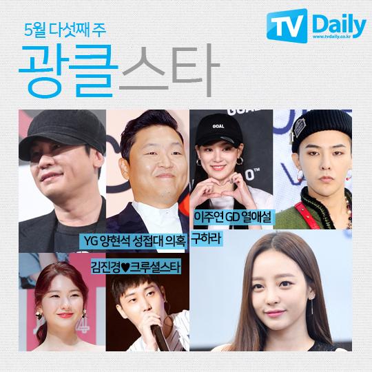 양현석 싸이 이주연 지드래곤 구하라 김진경 크루셜스타
