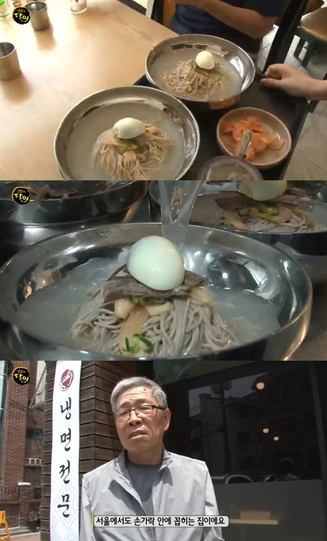 생활의 달인 평양냉면 경주 회덮밥 비빔국수 맛집 유모차 세탁 달인 캠핑