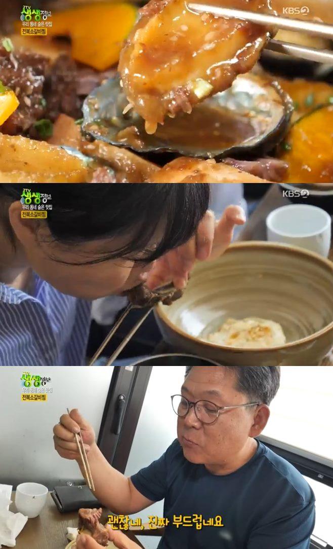 '2TV 생생정보' 전복소갈비찜·9가지 약선밥, 우리동네 숨은 맛집 꽃게탕 꽃게찜 장사의 신 속초 물회세트