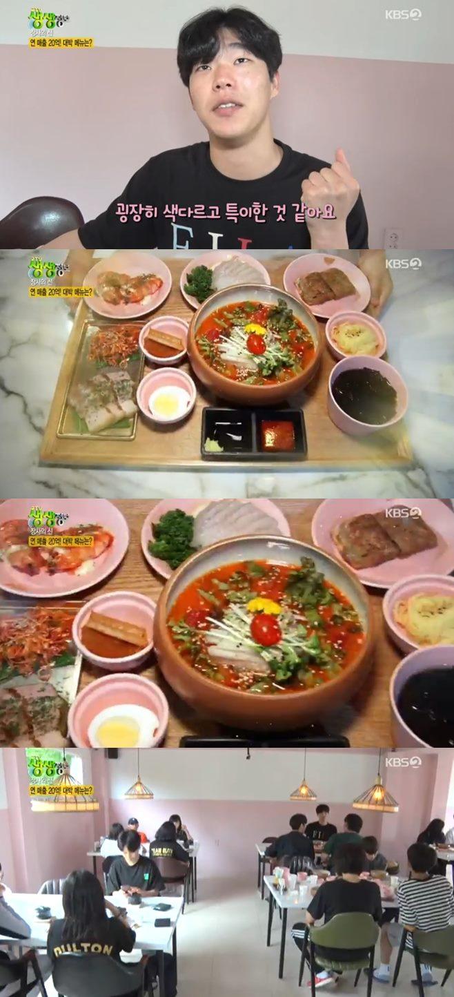 '2TV 생생정보' 한상 물회세트 맛집, '장사의 신' 연매출 20억 비결 전복소갈비찜 9가지 약선밥 우리동네 숨은 맛집 꽃게탕 꽃게찜