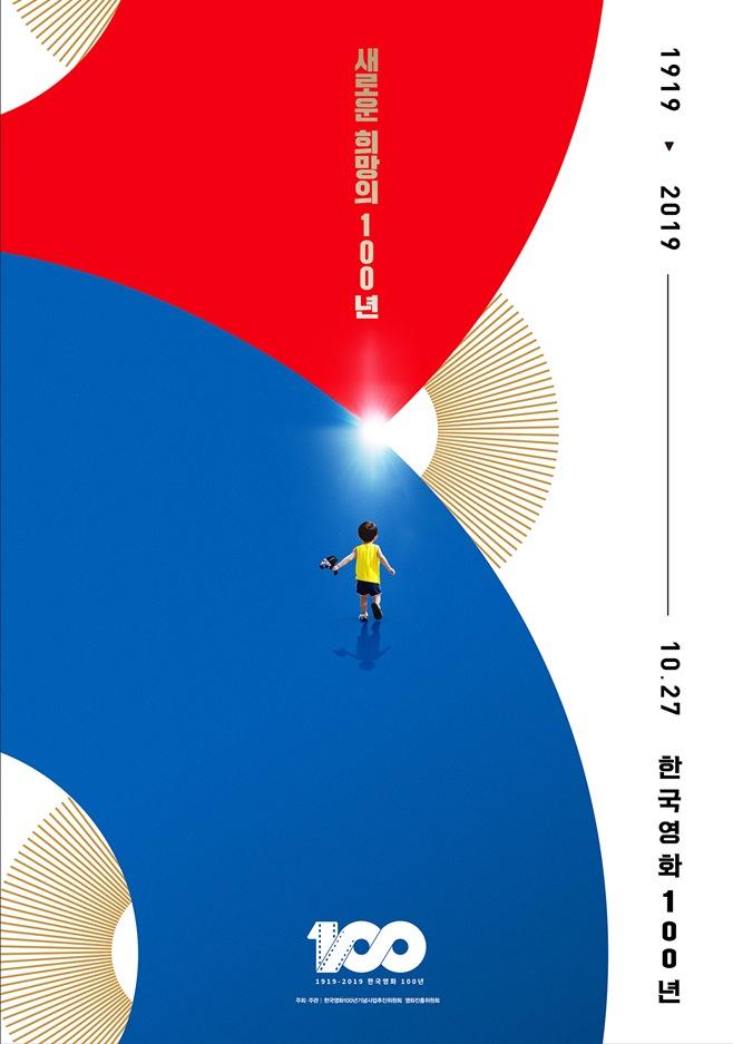 한국영화 100년 기념사업