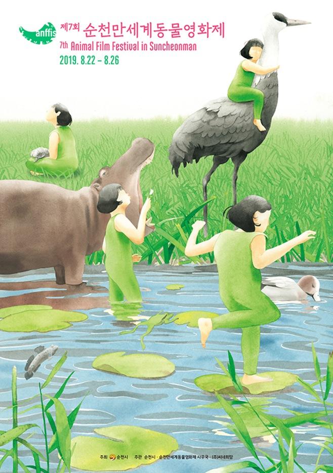 순천만세계동물영화제