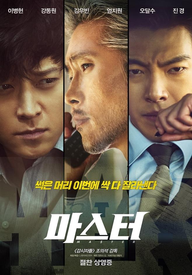 영화 마스터, 강동원 이병헌 김우빈