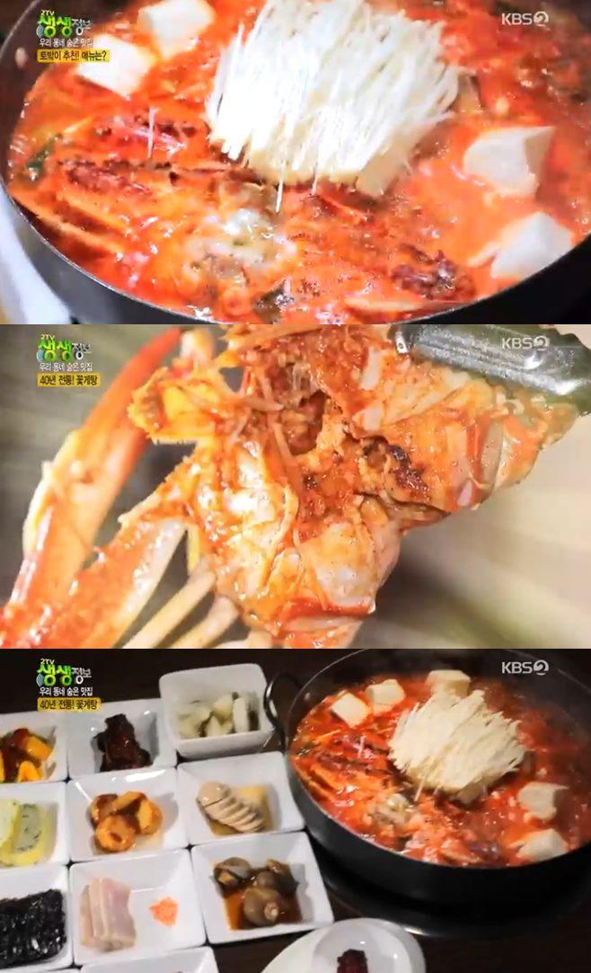 '2TV 생생정보' 꽃게탕·꽃게찜, 우리 동네 숨은 맛집 전복소갈비찜 9가지 약선밥