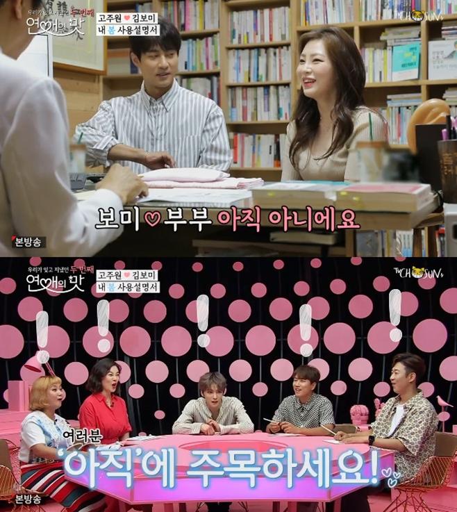 연애의 맛 시즌2, 김보미 고주원