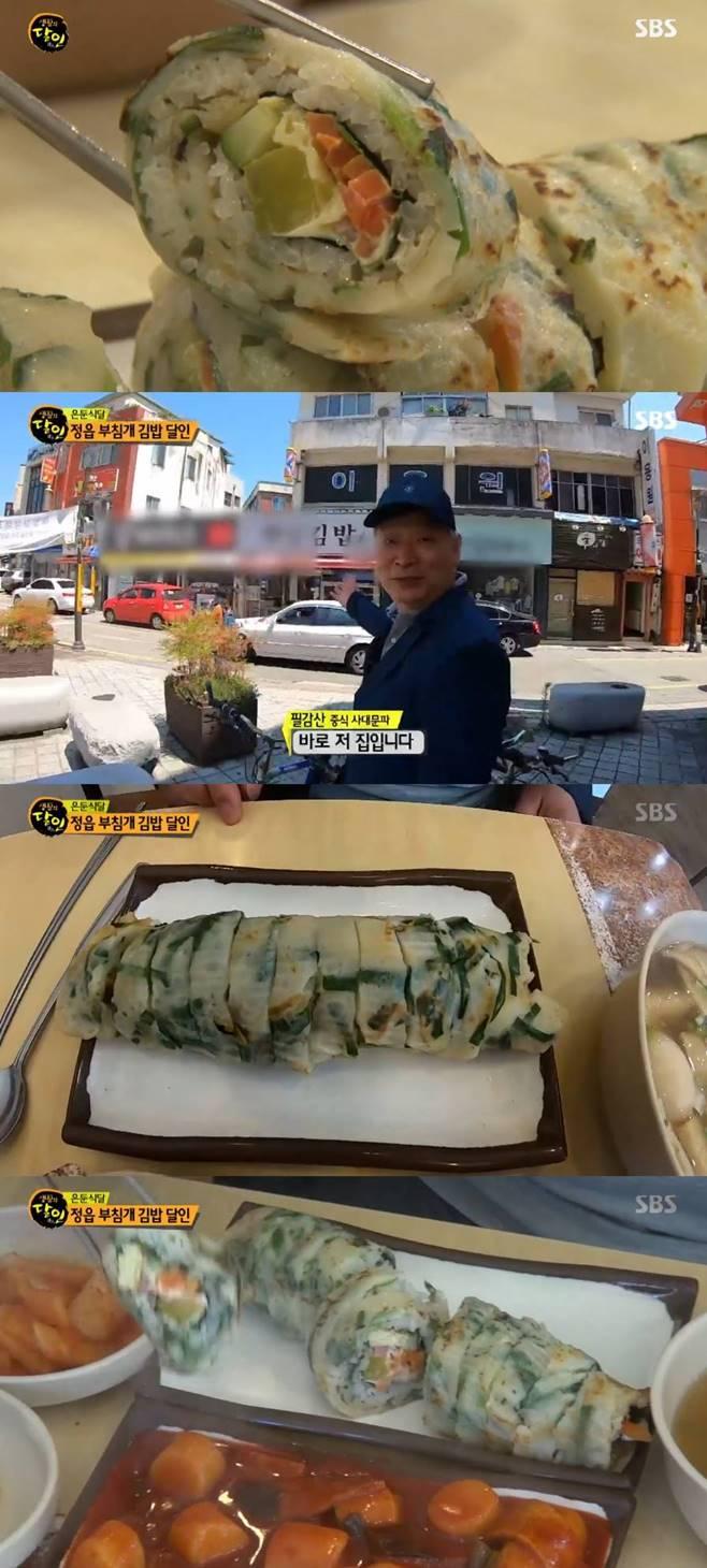 생활의달인 정읍부침개김밥 달인
