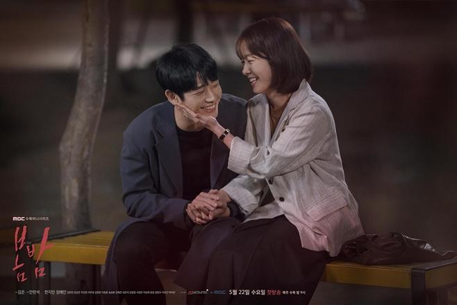 MBC 봄밤 종영 시청률