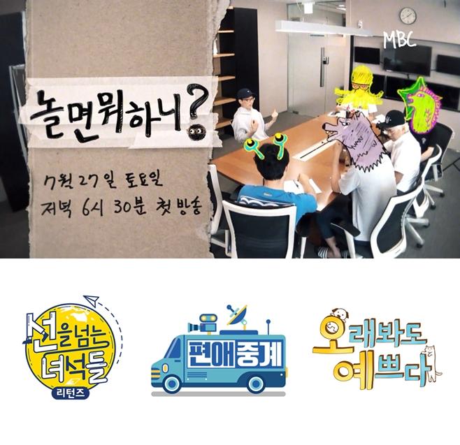 MBC 하반기 신규 예능 라인업