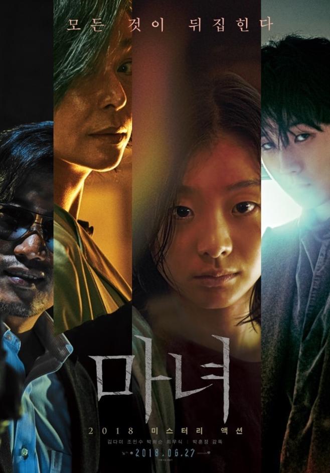 영화 마녀, 김다미