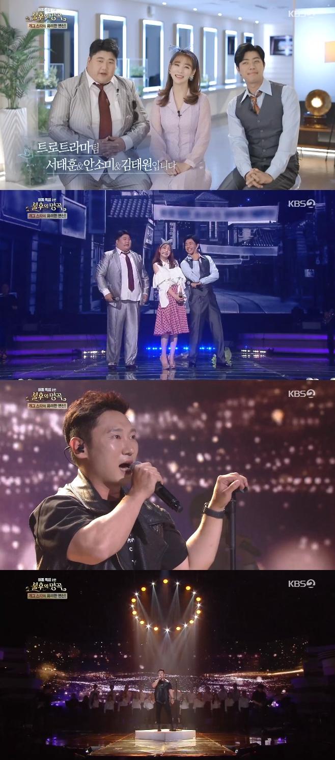 KBS2 불후의 명곡, 토르트라마 서태훈 안소미 김태원, 이승윤