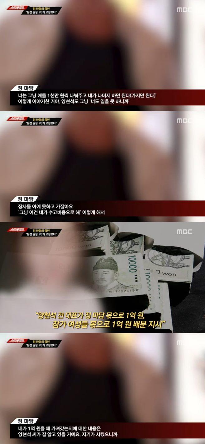 스트레이트 양현석 성접대 의혹 정마담
