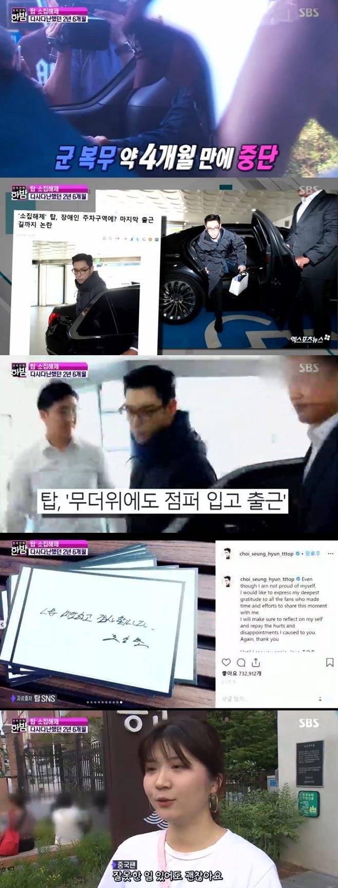 미저리 김성령 김상중 빅뱅 탑 소집해제 박상민 사기 고소 박유천 집행유예 임창정 본격연예 한밤