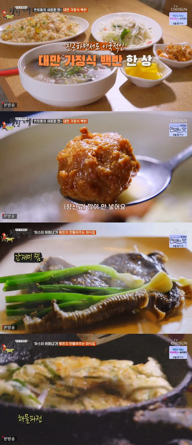 식객 허영만의 백반기행 허영만 박은혜 대만 가정식 백반 감자전