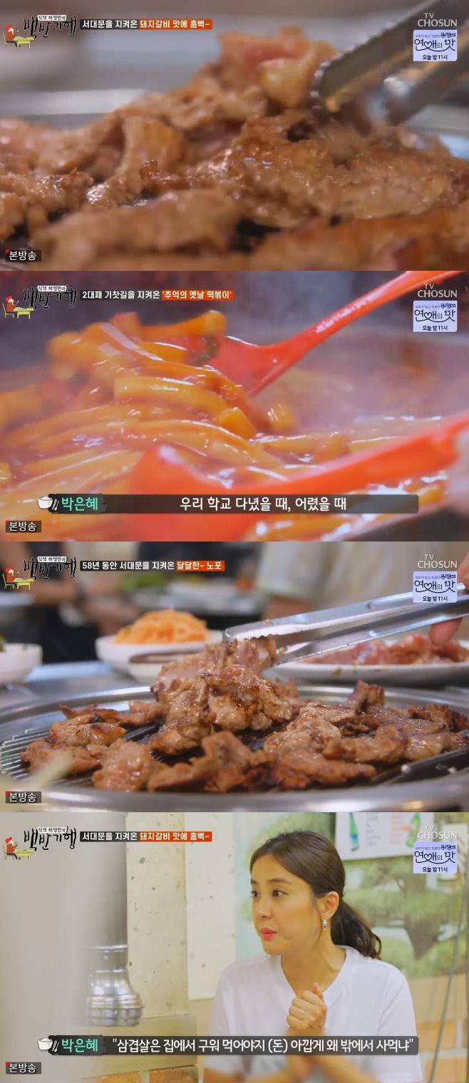 식객 허영만의 백반기행 허영만 박은혜 서대문 떡볶이 돼지갈비