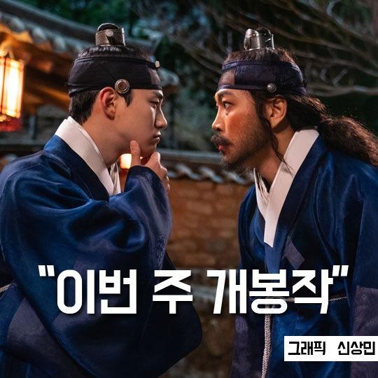 이번주 개봉작 기방도령 극장판 엉덩이 탐정: 화려한 사건 수첩