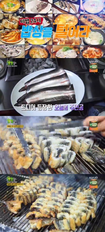 '2TV 생생정보' 장어구이·장어탕 맛집, 비법 24시 밥상을 털어라 대동 맛 지도 충주시 테왁 해물찜 해물탕 오리코스 오리진흙구이