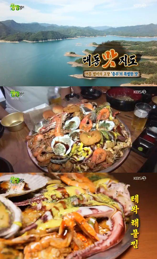 '2TV 생생정보 대동맛지도' 테왁 해물찜·해물탕vs오리코스·오리진흙구이 맛집 장어구이 장어탕